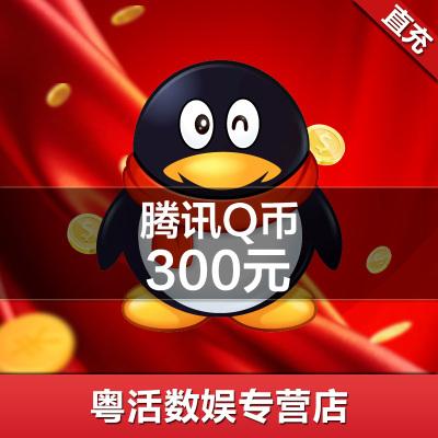騰訊QQ幣★300元qq幣300Q幣300qb幣300QB300個Q幣直充★自動充值