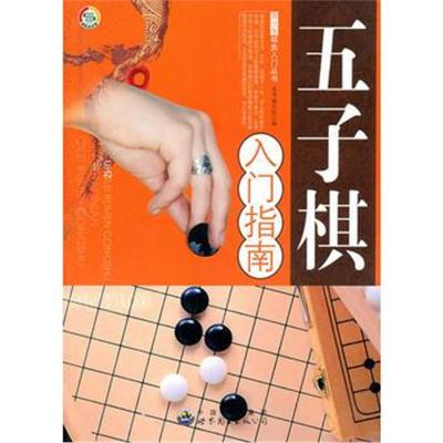 青少年棋類入門叢書——五子棋入門指南《五子棋入門指南》編寫組9787510015