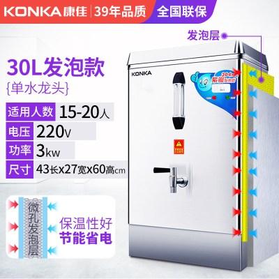 KONKA康佳開水機商用60熱水器大容量90L飯店學校工地洗澡燒水爐箱 (送2級凈水器)30L發泡款220V