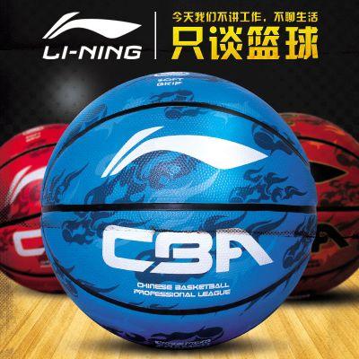 lining李寧5號7號籃球兒童學生青少年男女室內外訓練比賽耐磨藍球