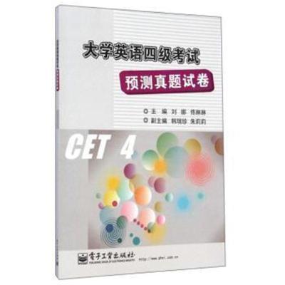 大學英語四級考試預測真題試卷 劉娜,佟琳琳,韓瑞珍 9787121253393 電子工