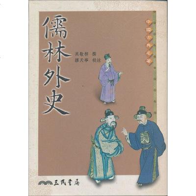 水滸傳 水浒传(上下)(套装2册) 港台原版 儒林外史