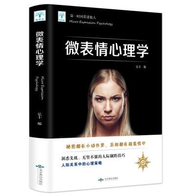 微表情心理學書籍正版書 大全集 人際交往溝通能力為人處世反應微動作讀心術心理學與生活說