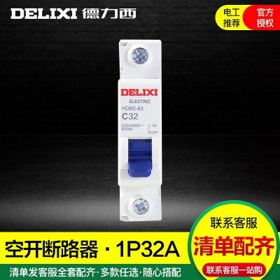DELIXI德力西空氣開關1P10A-63A小型真空短路過載保護器家用電閘斷路器空開磁吹斷路器
