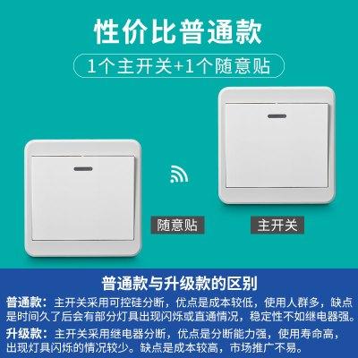 閃電客無線遙控開關面板免布線220v智能電燈家用雙控隨意貼臥室電源 (性價比普通款)白色一開:1個主開關+1個隨意貼