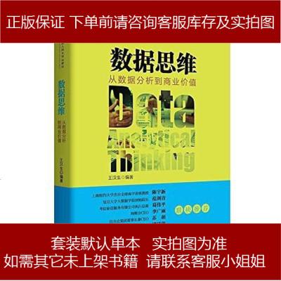 数据思维:从数据分析到商业价值 王汉生 中国人民大学出版社有限公司 9787300248561