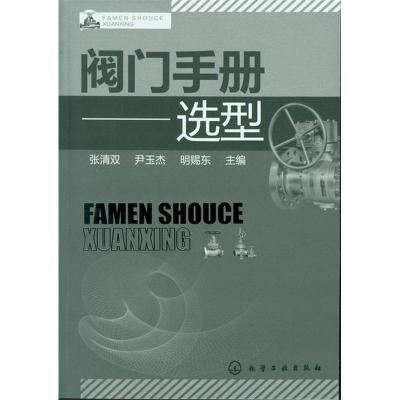 阀门手册--选型 张清双 等编 专业科技 文轩网