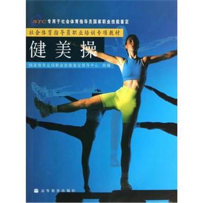 社會體育指導員職業培訓專項教材--健美操
