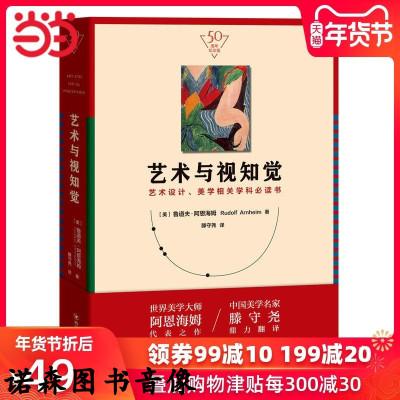 艺术与视知觉(50周年纪念版!艺术设计、美学相关学科必读书)