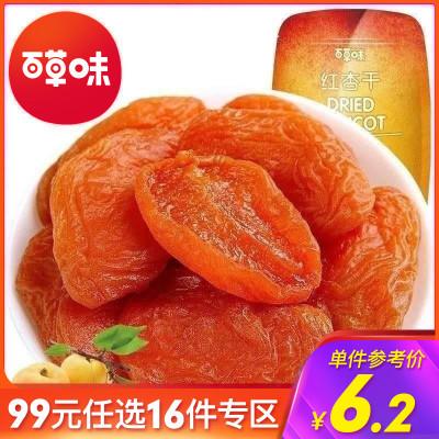 百草味 蜜饯 红杏干100g 零食蜜饯水果干红杏果脯蜜饯任选
