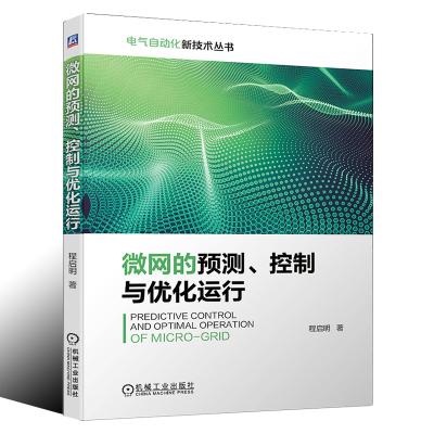 微網的預測 控制與優化運行 程啟明 機械工業出版社9787111641919 微網的功率預測協調控制優化運行方法分析與研