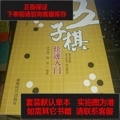 【二手8成新】五子棋快速入 9787546412078