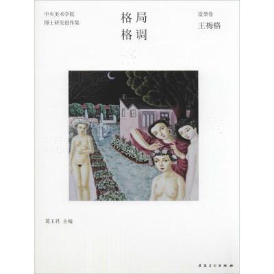 格局·格調:中央美術學院博士研究創作集(造型卷.王梅格)9787539853895安徽美術出版社