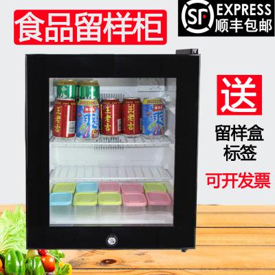 2020新款 幼兒園食品留樣柜小型保鮮冷藏展示柜學校食堂酒店客房冰箱帶鎖歐因