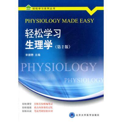 輕松學習生理學(第2版)(輕松學習系列叢書)