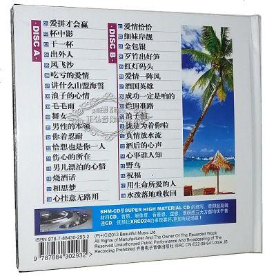 正版音樂CD 雙電子琴 閩南金曲盡精英 K2HD 2CD 休閑輕音樂CD唱片