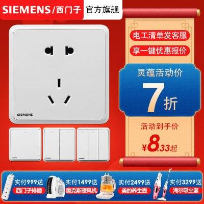 【官方旗舰店】西门子(SIEMENS)开关插座系列86型面板灵蕴晨曦白五孔 16A空调 五孔USB一站购齐