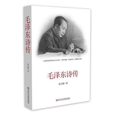 毛澤東詩傳