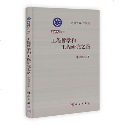 正版现货 工程哲学和工程研究之路 李伯聪 9787030370389 科学出版社