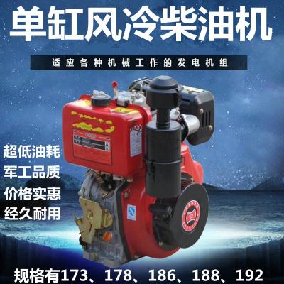 风冷单缸柴油机186f 192F风冷电启动柴油动力机 马路切割机 186FA手电一体起动(10马力)