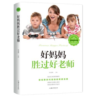 好媽媽勝過好老師正版 教育孩子的書籍 家庭教育 育兒書籍 男孩讀物孩子方法養育男孩老師女孩正面管教