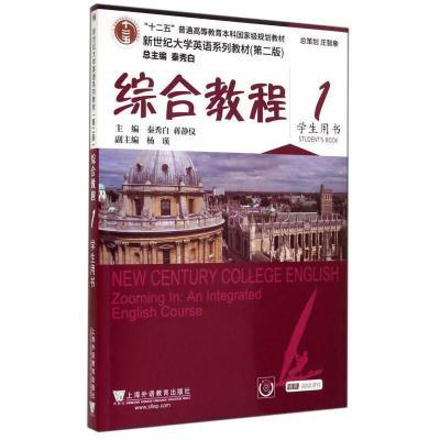 【优惠】 新世纪大学英语系列教材 综合教程1学生用书 第二版 秦秀白 十二五 大学英语 上海外语教育出版社