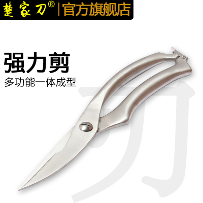 楚家刀 不銹鋼剪刀廚房強力剪多功能雞骨剪家用花枝剪魚骨剪鋒利
