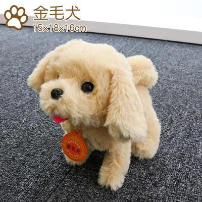 玩具狗仿真會叫會跑狗走路有聲會動的毛絨小狗兔子動物嬰兒寶寶 金毛犬 充電電池版