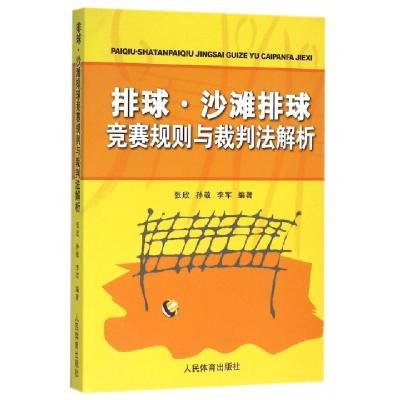 排球沙灘排球競賽規則與裁判法解析編者:張欣//孫敬//李軍9787500948551