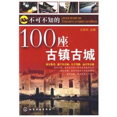 123 不可不知的100座古鎮古城