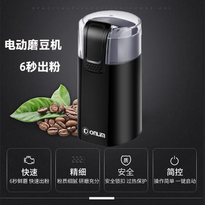 东菱(DonLim)咖啡豆研磨机电动 五谷杂粮磨粉机