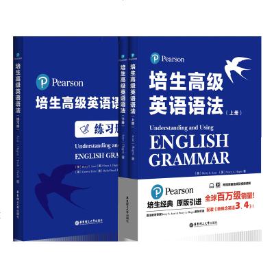 培生高級英語語法上下冊+練習冊 套裝全2冊 贈教學視頻 高中大學英語語法輔導資料 培生教育經典語法學習 配套新概念英