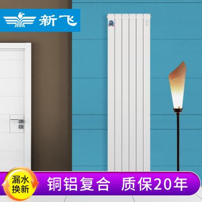 新飛暖氣片家用水暖銅鋁壁掛式散熱器定制采暖集中供暖水暖暖器片XTL85*75 1655mm