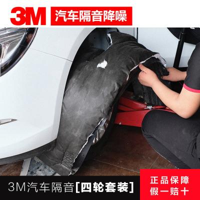 3M汽車隔音棉丁基膠四輪引擎蓋車門吸音棉內襯全車中控臺隔音材料 四輪專用棉舒適版