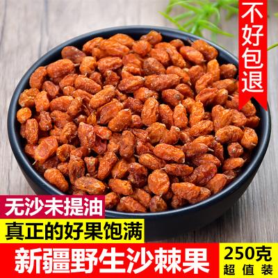 沙棘果新疆野生沙棘果干250g特产干果新货新鲜果干富含沙棘果油茶