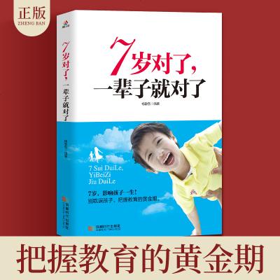 7歲對了 一輩子就對了好媽媽不打不罵培養男孩育兒書籍父母必讀 正面管教好媽媽勝過好老師如何說孩子才會聽 家庭教育孩子