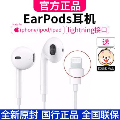 Apple蘋果耳機原裝正品iphoneX/11/11Pro/8/7Plus/7 lightning扁口有線入耳式手機耳機