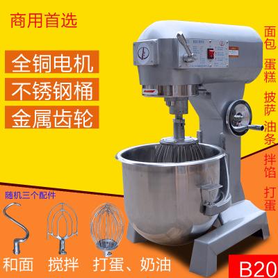 商用攪拌機力豐B20攪拌機/打蛋機/和面機/多功能商用和面機 奶昔機奶油機肉餡機B20