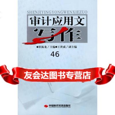 審計應用文寫作崔振龍97872214071中國時代經濟出版社 9787802214071