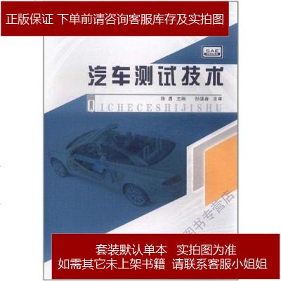 汽車測試技術 陳勇 北京理工大學出版社 9787564013738