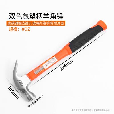 華豐巨箭(HUAFENG BIG ARROW)雙色包塑柄羊角錘8OZ
