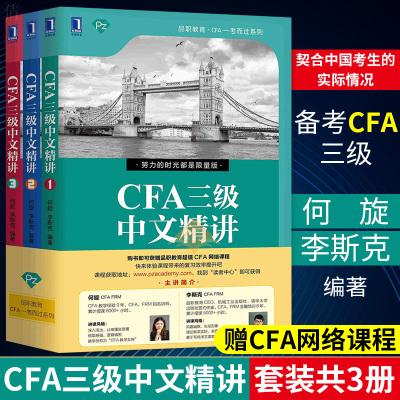 正版 CFA三级中文精讲(套装共3册) 管理 金融投资 投资 融资 三级考试教材 赠网络课程 cfa核心词汇 何旋