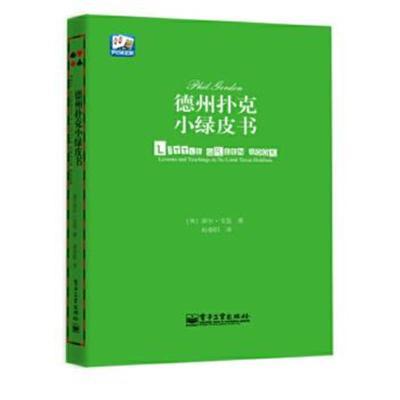 正版書籍 德州撲克小綠皮書 9787121233371 電子工業出版社
