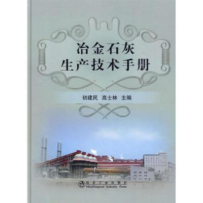 正版 冶金石灰生产技术手册 初建民 高士林 冶金工业出版社 9787502449933 书籍