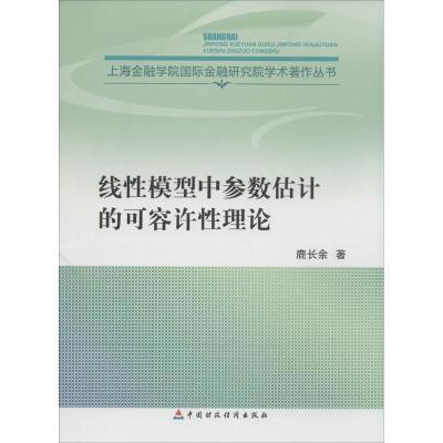 上海金融學院靠前金融研究院學術著作叢書?線*模型中參數估計的可容許*理論鹿長余9787509559901