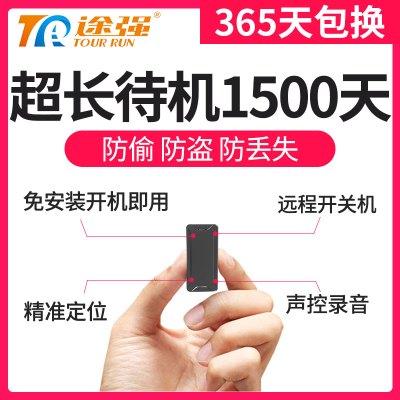 途强【tuqiang】gps定位跟踪器迷你微型汽车辆防盗出轨找人手机追踪