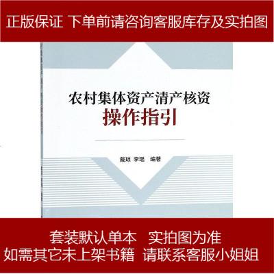 農村集體資產清產核資操作指引/崇信叢書 戴瓊 /李瑤 中國財經 9787509584361