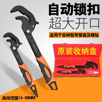 阿斯卡利(ASCARI)萬能扳手套裝多功能萬用活口扳手自緊活動開板手管鉗子工具尖尾萬用扳手小號14-30mm