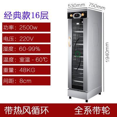 纳丽雅(Naliya)商用烘焙发酵箱恒温醒发柜馒头面包大容量醒发机家用全自动 16层发酵箱热风循环