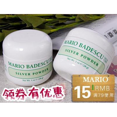 美国MARIO BADESCU MB快速吸油去黑头粉女28G速效清洁白头收毛孔
